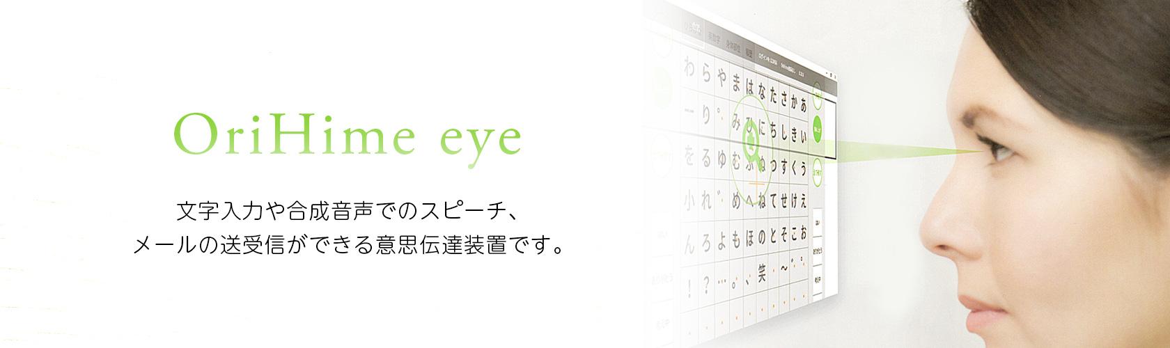 OriHime eye(オリヒメアイ) の販売・取扱い
